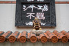 Detail of a Shisa Lion Ornament on a  roof in Naha on Okinawa,Japan.