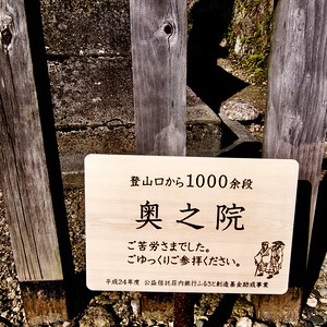 Number of stairs to the temple from here...