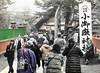 Tourists, Shops, Mount Fuji, Japan