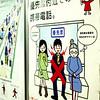 Tokyo metro instructions