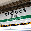Our metro stop in a NorthernTokyo suburb (location of Tokyo's cheapest youth hostel)