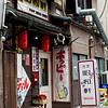 Tokyo pub