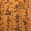 Kanji on a Lantern