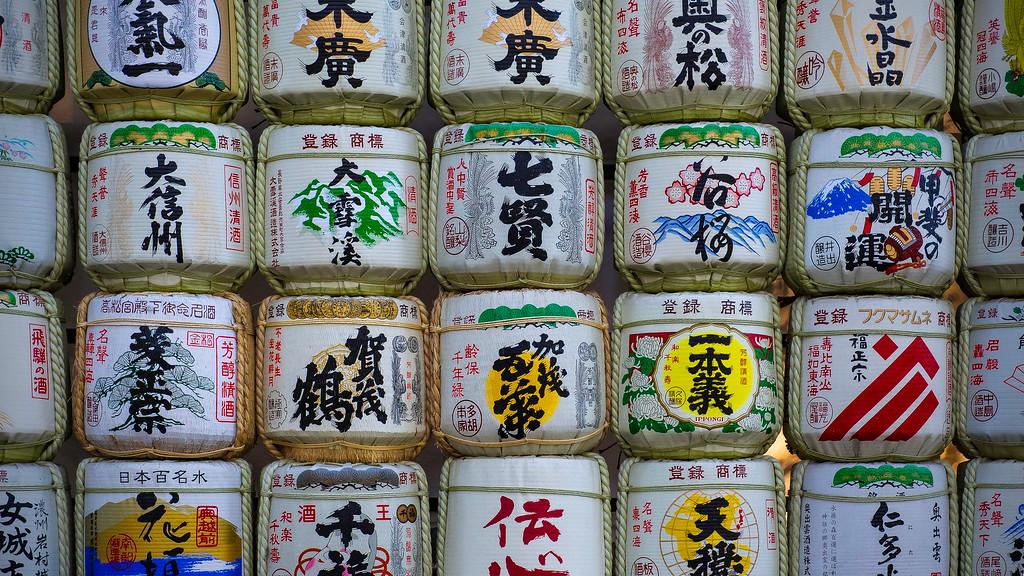 Sake Barrels; Meiji Jingū Inner Garden; Yoyogi Park; Tokyo; Japan