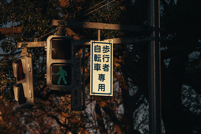 """Japanese Street Crossing Lights at Sunset (Sign reads """"Pedestrians and bikes only."""")"""