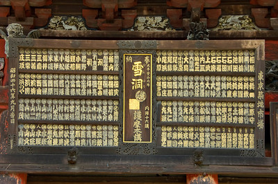 Old wood panel with japanese writings in gold. Inscriptions on a Buddhist Temple. Narita San , Japan.
