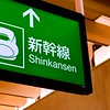 TOKYO - MAY 19, 2016: Signs for the Shinkansen high speed trains at the Tokyo station, the main intercity railway station in Japan which celebrated its 100th anniversary in December 2014