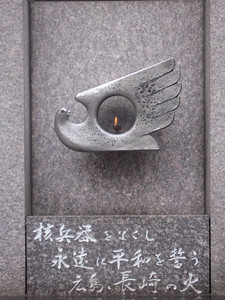 "The Flame of Hiroshima and Nagasaki - ""On August 6, 1945, US forces dropped the world's first atomic bomb on Hiroshima, and another on Nagasaki on August 9 the same year, claiming the lives of hundreds of thousands of people in an instant… Sometime later, Tatsuo Yamamoto went to Hiroshima in search of his uncle, and found a flame of the atomic bomb burning in the ruins of his uncle's house.  He brought it back to… his hometown in Fukuoka prefecture. He kept it burning in his house as a memento of his uncle and an expression of his resentment. But years went by, the meaning of the flame turned into a symbol of his desire for abolition of nuclear weapons and for peace.  Hosino-mura village built a torch and transferred the flame to it on August 6, 1968. It has been keeping the flame ever since as the flame for peace."""