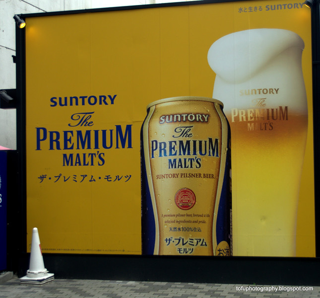 Ad for Suntory beer in Osaka, Japan in March 2015