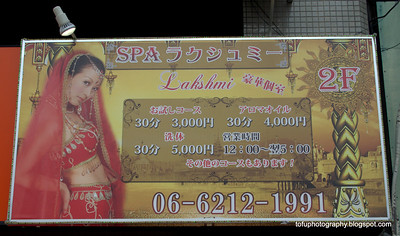 Indian spa sign in Osaka, Japan in March 2015. Lakshmi