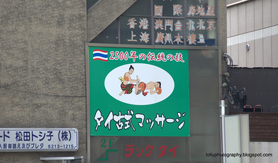 A Thai massage sign in Osaka, Japan in March 2015