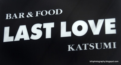 Bar and food last love Katsumi sign in Kyoto, Japan in March 2015