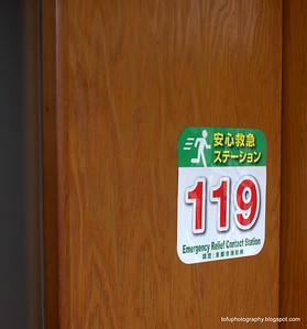 Emergency relief contact station sticker on a door in Kyoto, Japan in March 2015. Earthquakes are a real and present thereat here