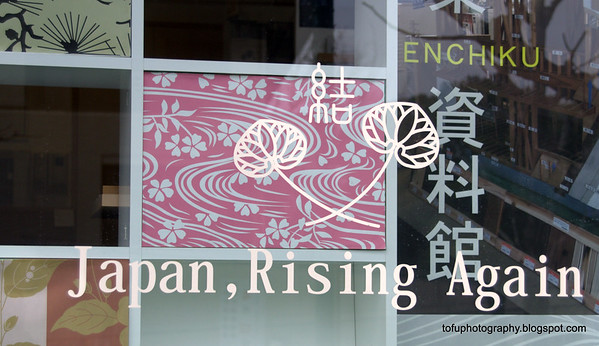 Japan, rising again slogan in a window in Kyoto, Japan in March 2015