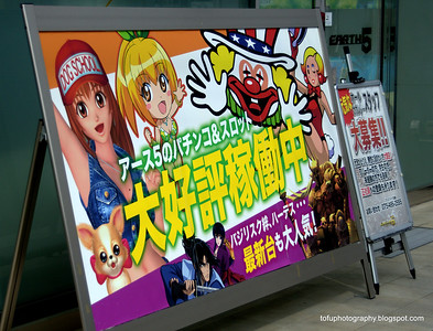 An anime type advert in Kyoto, Japan in March 2015. Dog school