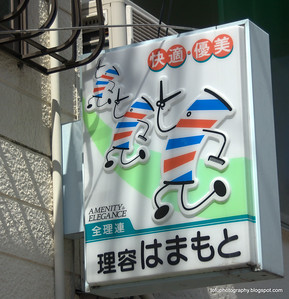 A barber shop in Nagasaki, Japan in March 2015. Amenity and elegance