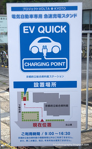 An electric vehicle charging station for the Nissan Leaf in Kyoto, Japan in March 2015