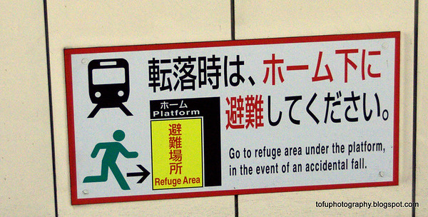 "Sign on the subway advising what to do in the event of an accidental fall onto the tracks, seen in a subway station in Kyoto, Japan in March 2015. ""Go to refuge area under the platform, in the event of an accidental fall"""