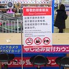 Sign in an electronics store saying don't sit here! Seen in Osaka, Japan in March 2015. Here is not a resting place