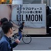 Lil Moon cosmetic advert on the side of a large truck with a pretty model in Osaka, Japan in March 2015