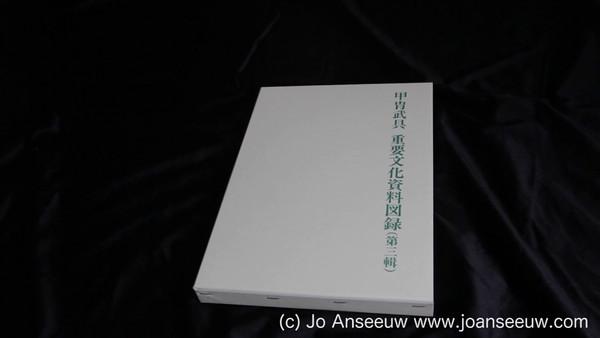 Katchû bugu jûyô bunka shiryô zuryoku (III)