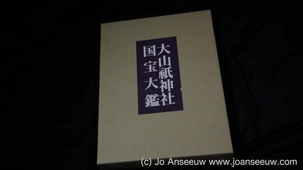 Ooyamazumi jinja kokuhō taikan