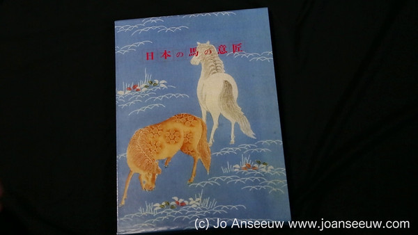 Nihon no uma no ishō