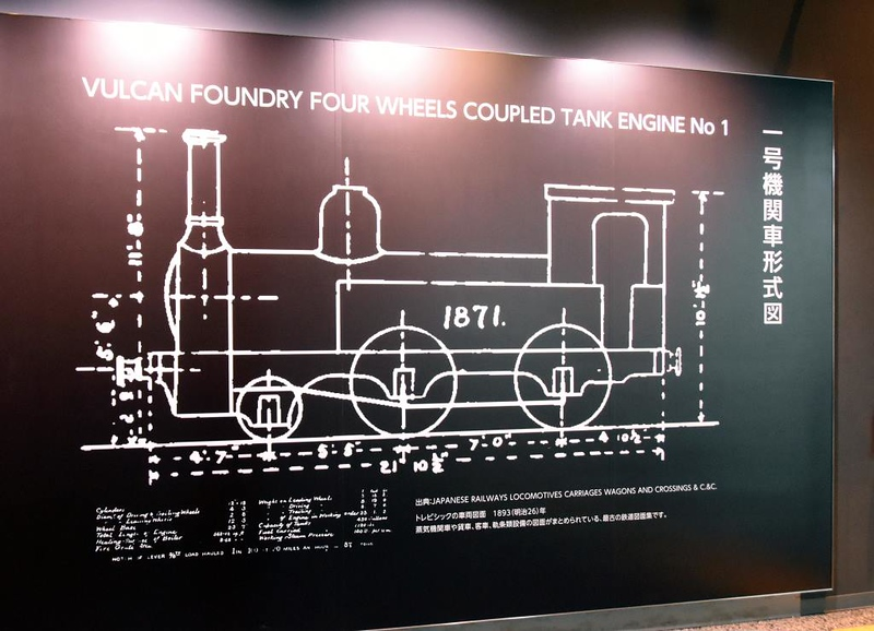 No 1, Omiya Railway Museum, western Tokyo, 23 March 2019 1.  Vulcan Foundry 2-4-0T 614 / 1871 worked on Japan's first railway, between Tokyo and Yokohama, which opened in 1872.  It was one of ten 2-4-0T imported from Britain for the line's opening.  Others were supplied by Avonside, Dubs, Sharp Stewart and Yorkshire Engine Co.  The Yorkshire Engine Co loco survives at Ome Railway Museum and is seen later in this album.