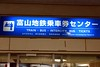 Dentetsu station, Toyama, 29 March 2019 4.  Note the Chinese and Russian text.