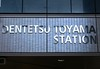 Dentetsu station, Toyama, 29 March 2019 1. The station is the terminus of the private Toyama Chihou Railway.
