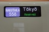 Hakutaka 558, Toyama station, 27 March 2019 1.  The 0945 stopper to Tokyo.