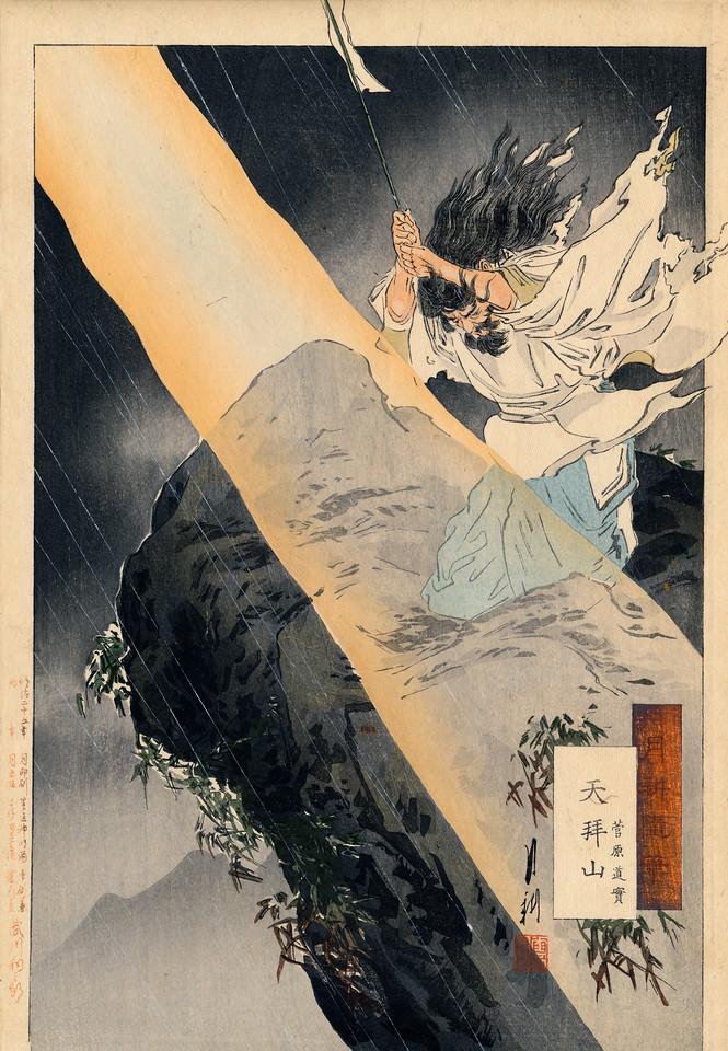 Ogata Gekko from Gekko Zuihitsu. <br /> Publisher: Matsuki Heikiichi