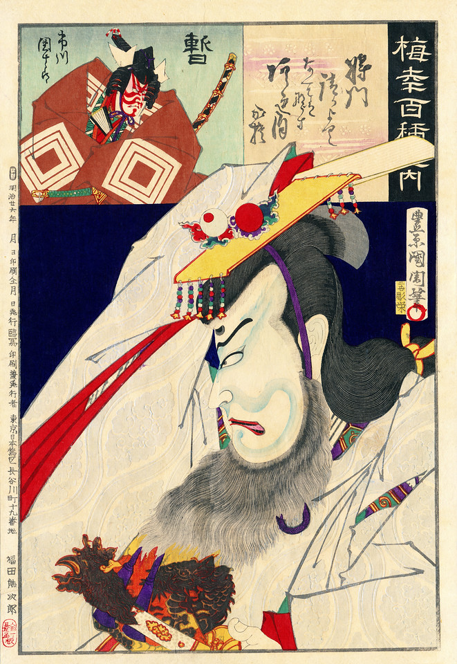 100 Kabuki Roles by Onoe Baiko - Baiko Hyakushu no Uchi.