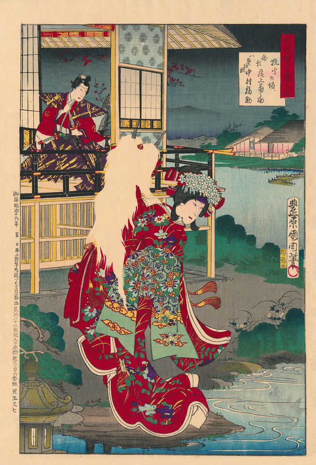 Chikanobu Toyohara 1838-1912<br /> (her true form is reflected in the water)
