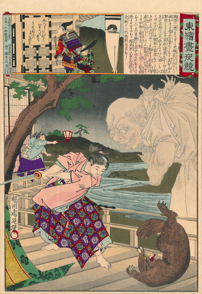 Yoshu Chikanobu<br /> Eastern Brocades: No. 31 Kusunoki Masatsura Azuma nishiki chuya kurabe: Yoshida Goten<br /> Signed: Yoshu Chikanobu hitsu with red toshidama seal<br /> Published: kobayashi Tetsujiro, 09 January 1886<br /> The warrior Kusunoki Masatsura (1326-1348) was the son of Kusunoki Masashige (1294-1336) and both were lotay defenders of the emperors of the Southern Court (plate 178).<br /> As a boy Masatsuna defended his home from curious creatures and spirits, as shown here. Later when he was about to go to his certain death in the Battle of Shijo Naware, he carved out a poem on the door of a temple in Yoshino using his arrowhead. Inset: Matsasura inspecting his death poem.