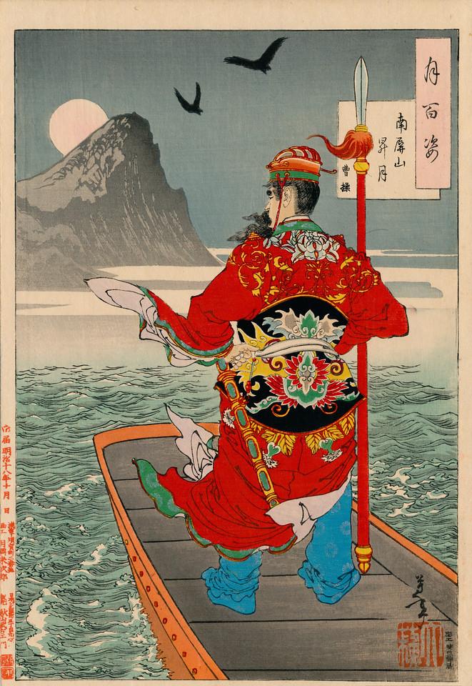 yoshitoshi 100 Aspects of the Moon