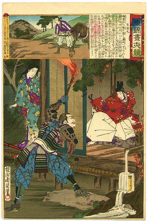 Ushiwakamaru - Azuma Nishiki Chuya Kurabe
