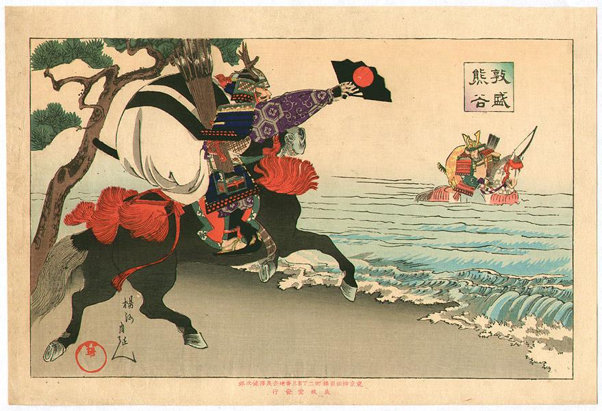 Final Battle at the Shore - Kumagai and Atsumori