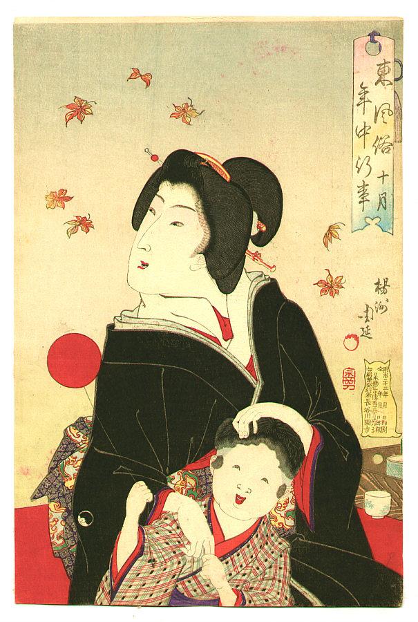 Falling Leaves and Red Balloon - Azuma Fuzoku Nenju Gyoji