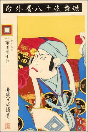Series: The Eighteen Famous Danjuro Roles
