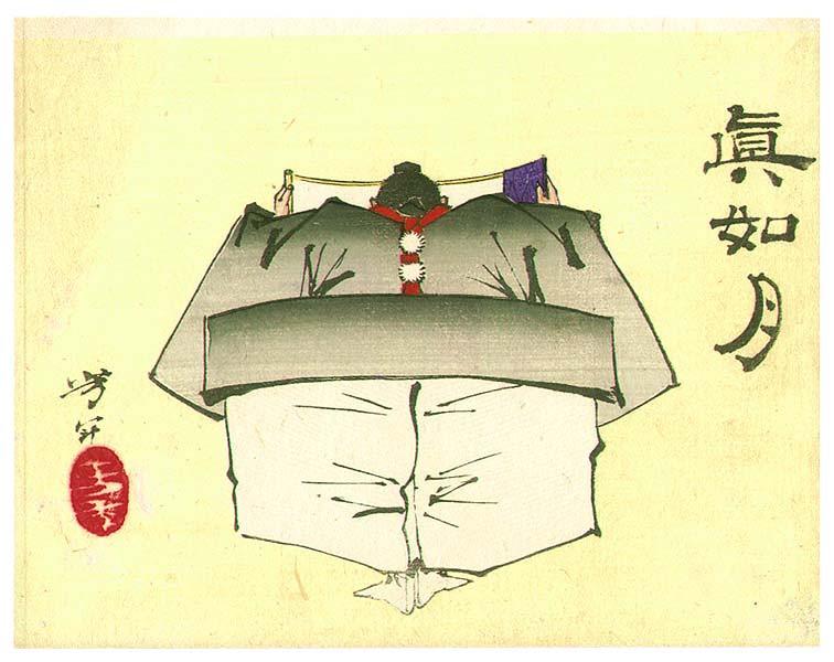 Benkei, Sketches, Yoshitoshi