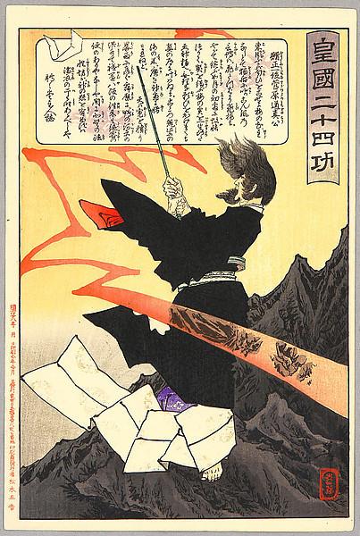 Thunder God Michizane - Kokoku Niju-shi Ko