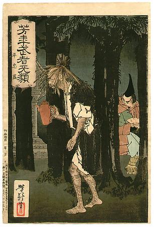 Oil Priest and Tadamori - Yoshitoshi's Courageous Warriors