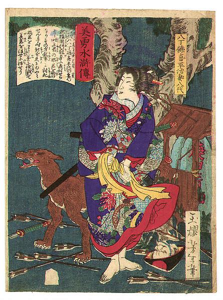 Yatsushiro - Handsome Heroes of Suikoden