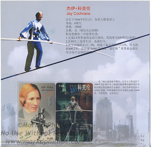 Jay Cochrane collectibles from China, Shanghai Tourism Festival Phone Card pack 1996 inside fold out with cards