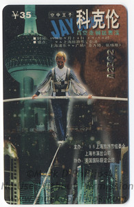 Jay Cochrane collectibles from China, Shanghai Tourism Festival Phone Card pack 1996 card 1
