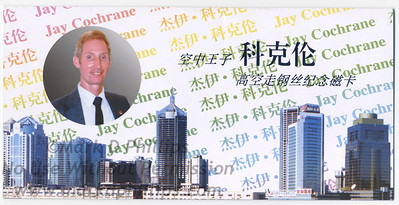 Jay Cochrane collectibles from China  Jay Cochrane collectibles from China, Shanghai Tourism Festival Phone Card pack 1996 front and back