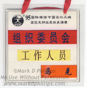 Jay Cochrane collectibles from China, Great China Skywalk press credential from 1995