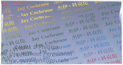 Jay Cochrane collectibles from China, Shanghai Tourism Festival envelope 1996, oval walk pic