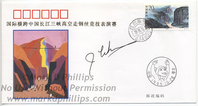 Jay Cochrane collectibles from China, Great China Skywalk envelope with cancellation on event day.